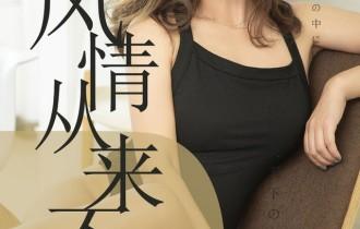 UGirls尤果网 爱尤物专辑 – No.1518 小楠[35P12M]