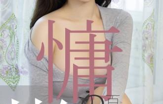 UGirls尤果网 爱尤物专辑 – No.1504 慵懒的百利甜 优米[35P20M]