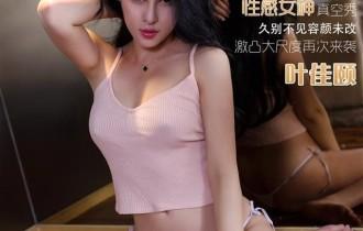 推女神 – 2016.04.12 叶佳颐[46+1P62M]